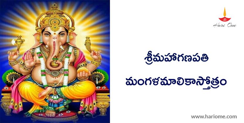 Sri Ganapathi stotram