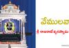 Vemulawada Sri Rajarajeshwara Swamy Temple in Telugu