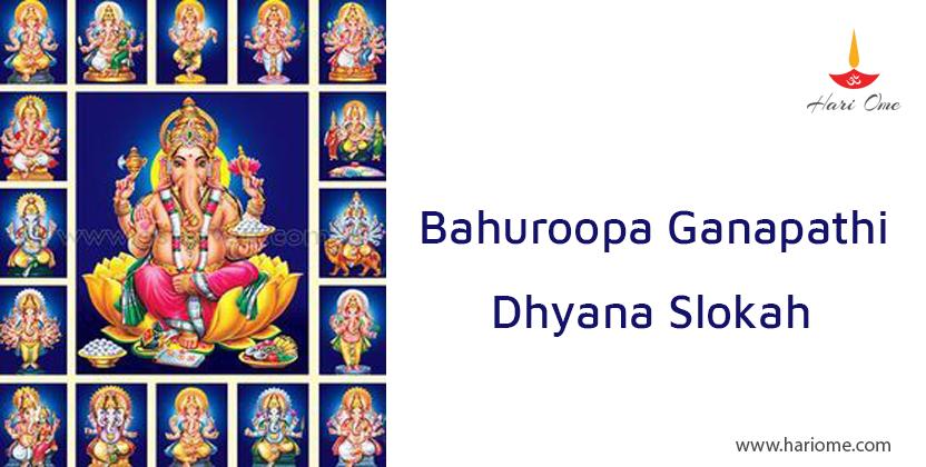 Bahuroopa Ganapathi Dhyana Slokah