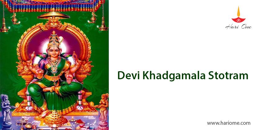 Devi Khadgamala stotram in Telugu