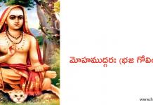 మోహముద్గరః (భజ గోవిందం) - Mohamudgara (Bhaja govindam) in Telugu