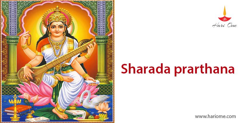 Sharada prarthana /sri saraswathi stotras
