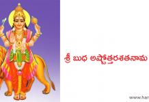 శ్రీ బుధ అష్టోత్తరశతనామ స్తోత్రం - Sri Budha ashtottara satanama stotram in Telugu