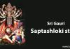 శ్రీ గౌరీ సప్తశ్లోకీస్తుతిః - Sri Gauri Saptashloki stuti in Telugu