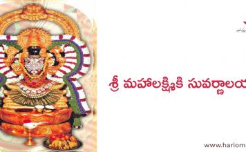 Sripuram Mahalakshmi Golden Temple in Telugu