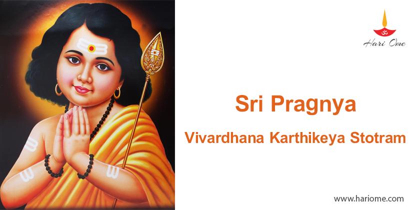 Sri Pragnya Vivardhana Karthikeya Stotram