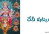 దేవీ షట్కం - Devi Shatkam in Telugu