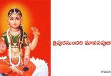 త్రిపురసుందరి మానసపుజా స్తోత్రం - Tripurasundari manasa puja stotram in Telugu