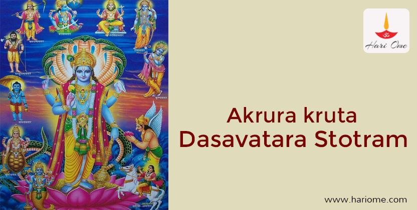 Akrura kruta Dasavatara Stotram