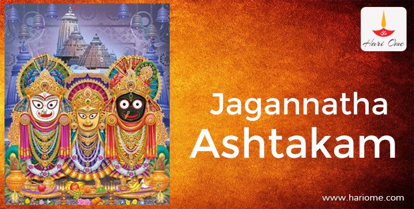 Jagannatha Ashtakam
