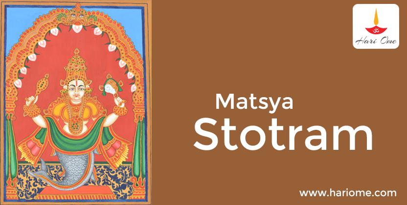 Matsya Stotram