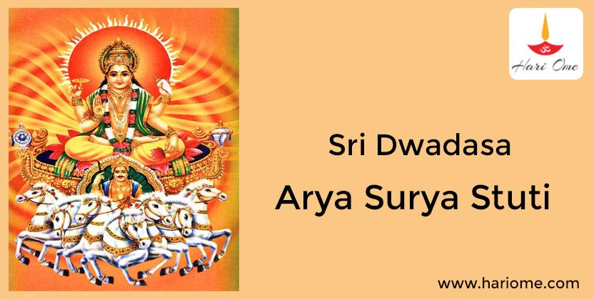 Sri Dwadasa Arya Surya Stuti
