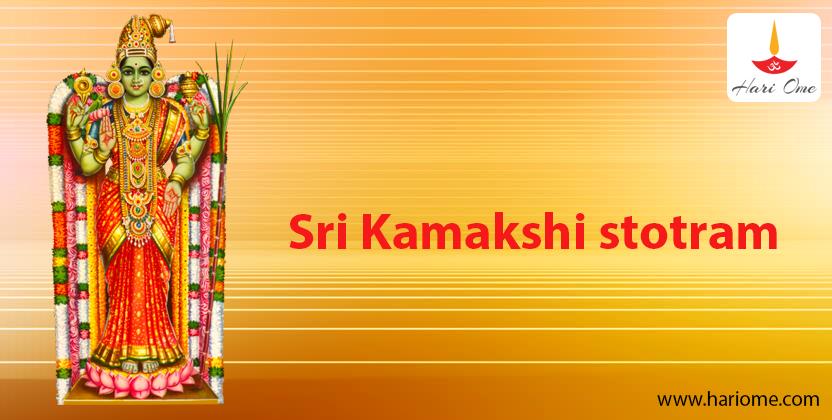 Sri Kamakshi stotram