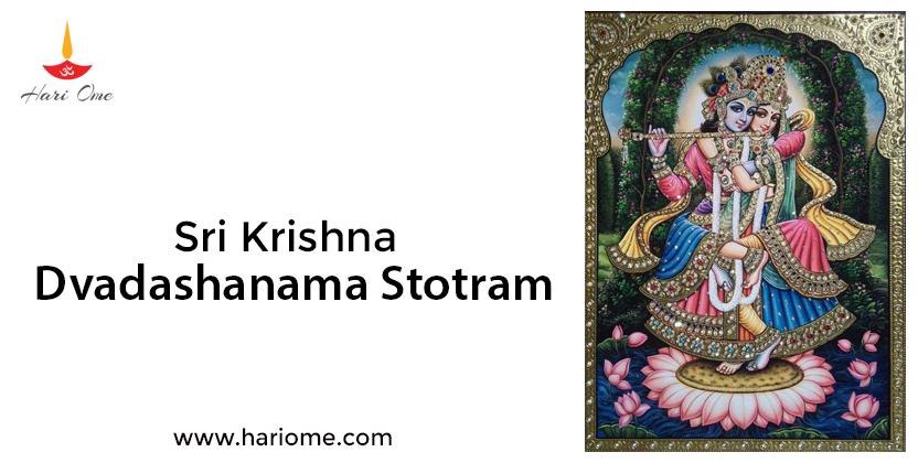 Sri Krishna Dvadashanama Stotram