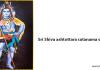 Sri Shiva ashtottara satanama stotram - Lord Shiva Stotram - Shiva Stotram