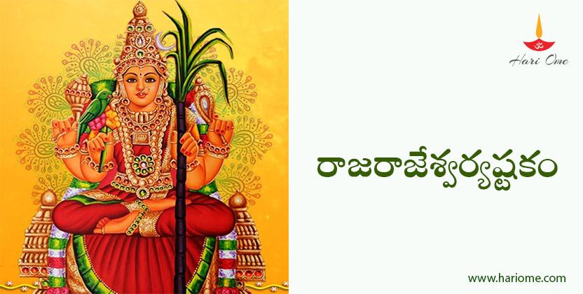 Rajarajeshwari ashtakam in Telugu