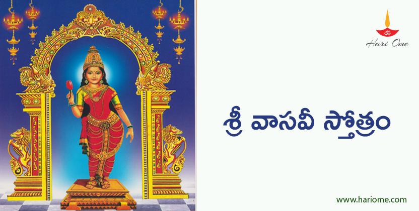 Vasavi Stotram in Telugu