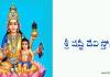 Sri Shashti Devi Stotram in Telugu