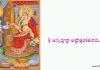 Sri Annapurna Ashtottara Satanama Stotram in Telugu