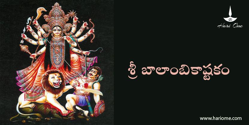 Sri Balambika Ashtakam in Telugu