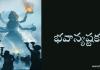 Bhavani ashtakam in Telugu