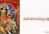 మహిషాసురమర్దినిస్తోత్రం - Mahishasuramardini stotram in Telugu