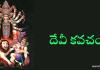 దేవీ కవచం - Devi Kavacham in Telugu