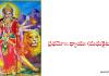 ప్రథమోఽధ్యాయః (మధుకైటభవధ) - Durga Saptasati Chapter 1 – Madhukaitabha vadha in Telugu