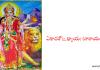 ఏకాదశోఽధ్యాయః (నారాయణీస్తుతి) - Durga Saptasati 11 – Narayani stuthi in Telugu
