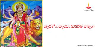 ద్వాదశోఽధ్యాయః (భగవతీ వాక్యం) - Durga Saptasati – 12 Bhagavati vakyam in Telugu