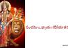 పంచమోఽధ్యాయః (దేవీదూతసంవాదం) - Durga Saptasati 5 – Devi duta samvadam in Telugu