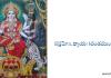 సప్తమోఽధ్యాయః (చండముండవధ) - Durga Saptasati 7 – Chanda munda vadha in Telugu