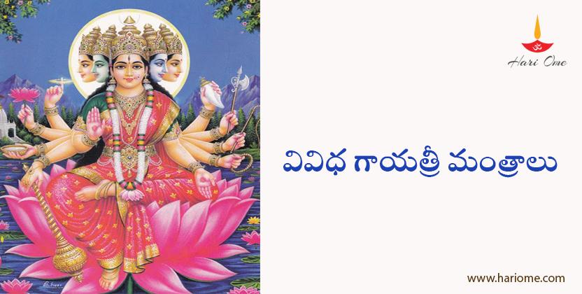 Gayatri Mantralu in Telugu