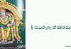Sri Subrahmanya Shodasa nama stotram in Telugu