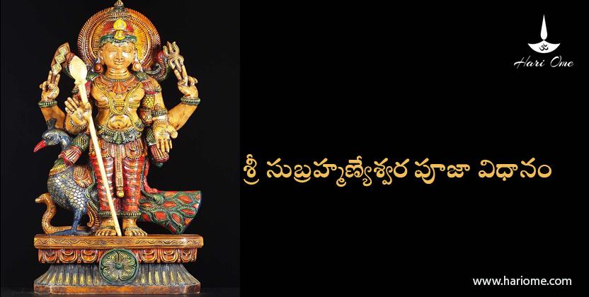 Sri Subrahmanya Pooja Vidhanam