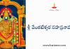 శ్రీ వేంకటేశ్వర సహస్రనామావళిః - Sri Venkateshwara Sahasranamavali in Telugu