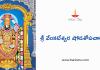 శ్రీ వేంకటేశ్వర షోడశోపచార పూజ - Sri Venkateshwara Puja Vidhanam in Telugu.