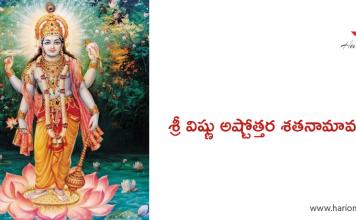 శ్రీ విష్ణు అష్టోత్తర శతనామావళిః - Sri Vishnu Ashtottara Satanamavali in Telugu